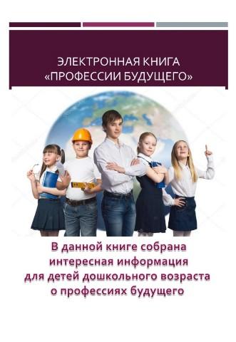 Книги о профессиях будущего